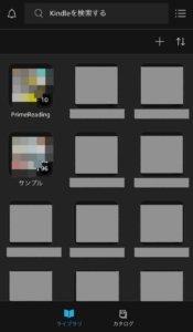 iPhoneのKindleアプリでコレクション表示