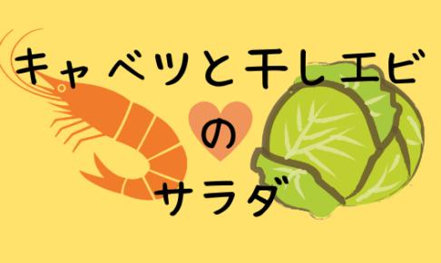 キャベツと干しエビのサラダ