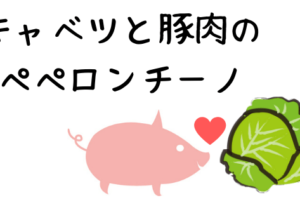 キャベツと豚肉の ペペロンチーノ