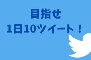 目指せ1日10ツイート!