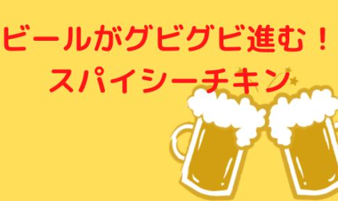 ビールがグビグビ進むスパイシーチキン