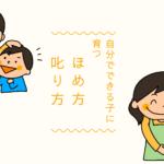 自分でできる子に育つほめ方叱り方