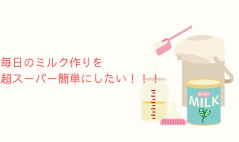 毎日地味にキツいミルク作り(調乳)を超絶楽にしてくれるミルクウォーマーがオススメすぎる!